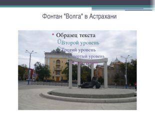 """Фонтан """"Волга"""" в Астрахани"""