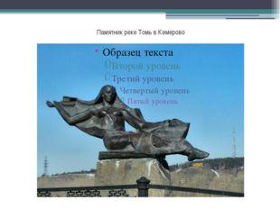 Памятник реке Томь в Кемерово