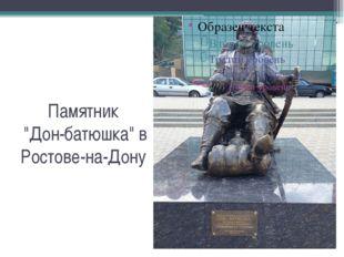 """Памятник """"Дон-батюшка"""" в Ростове-на-Дону"""