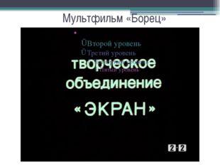 Мультфильм «Борец»