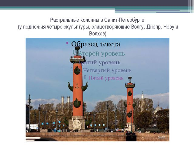 Растральные колонны в Санкт-Петербурге (у подножия четыре скульптуры, олицет...