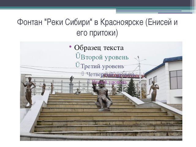 """Фонтан """"Реки Сибири"""" в Красноярске (Енисей и его притоки)"""
