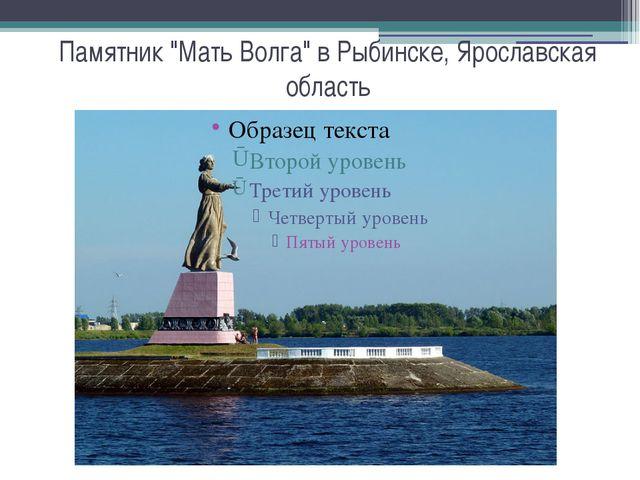 """Памятник """"Мать Волга"""" в Рыбинске, Ярославская область"""
