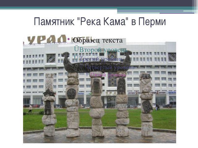 """Памятник """"Река Кама"""" в Перми"""