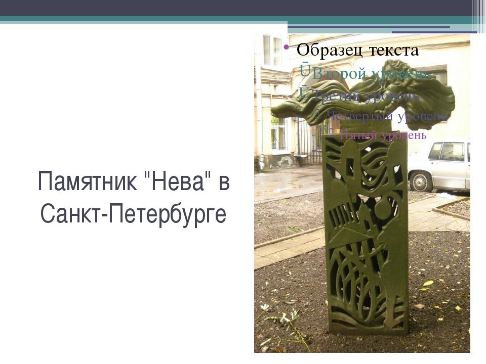 """Памятник """"Нева"""" в Санкт-Петербурге"""