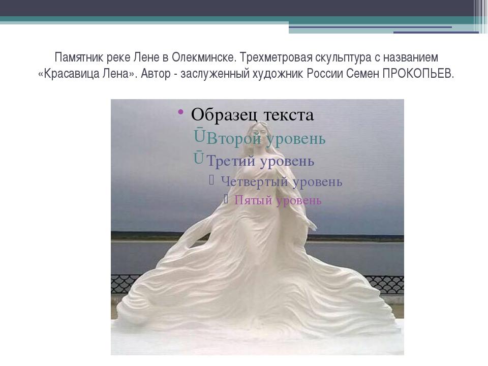 Памятник реке Лене в Олекминске. Трехметровая скульптура с названием «Красави...