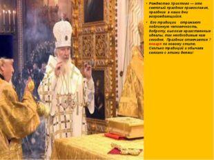 Рождество Христово — это светлый праздник православия, праздник в наши дни в