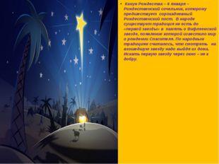 Канун Рождества – 6 января – Рождественский сочельник, которому предшествует