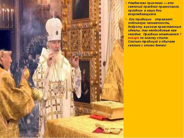 Рождество Христово — это светлый праздник православия, праздник в наши дни в...