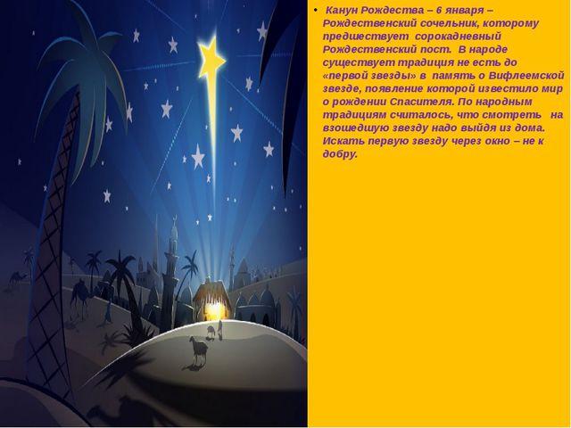 Канун Рождества – 6 января – Рождественский сочельник, которому предшествует...