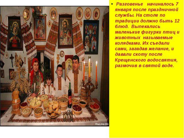 Разговенье начиналось 7 января после праздничной службы. На столе по традици...