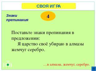 СВОЯ ИГРА Н Т В 4 6 рукопожатий Четыре человека обменялись рукопожатиями. Ско