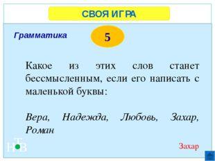 СВОЯ ИГРА Н Т В 5 Да Верно ли утверждение: Россия расположена на материке Евр