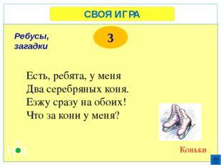 СВОЯ ИГРА Н Т В 3 А. С. Пушкин Литература Кто автор произведения «Сказка о ца