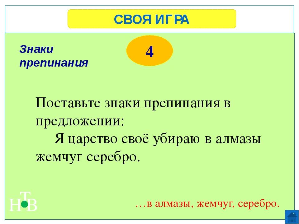 СВОЯ ИГРА Н Т В 4 6 рукопожатий Четыре человека обменялись рукопожатиями. Ско...