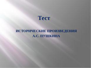 Тест ИСТОРИЧЕСКИЕ ПРОИЗВЕДЕНИЯ А.С. ПУШКИНА