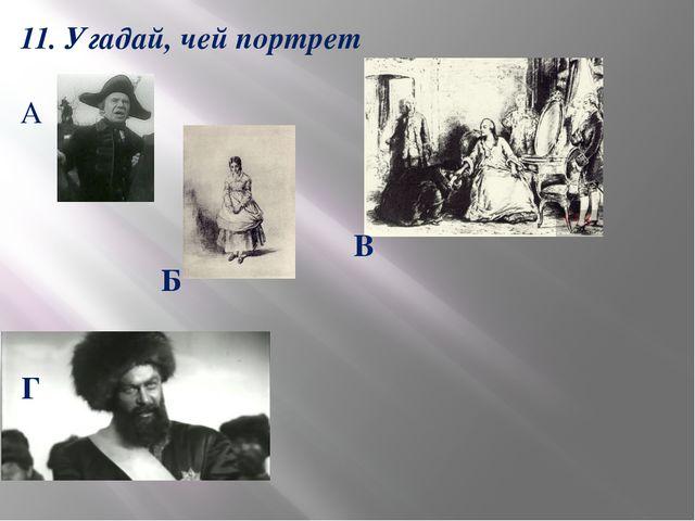 11. Угадай, чей портрет А Б В Г
