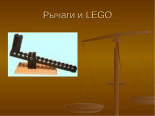 Рычаги и LEGO
