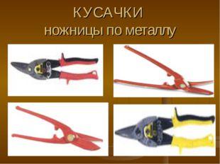 КУСАЧКИ ножницы по металлу