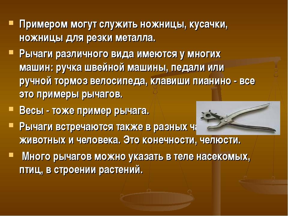Примером могут служить ножницы, кусачки, ножницы для резки металла. Рычаги ра...