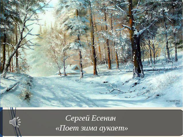 Сергей Есенин «Поет зима аукает»