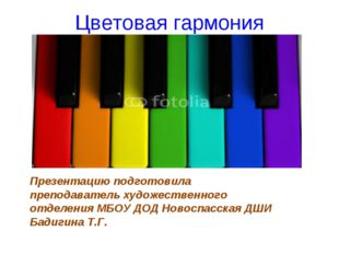 Цветовая гармония Презентацию подготовила преподаватель художественного отде