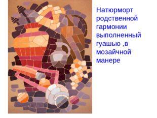 Натюрморт родственной гармонии выполненный гуашью ,в мозайчной манере