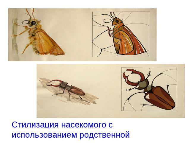 Стилизация насекомого с использованием родственной гармонии