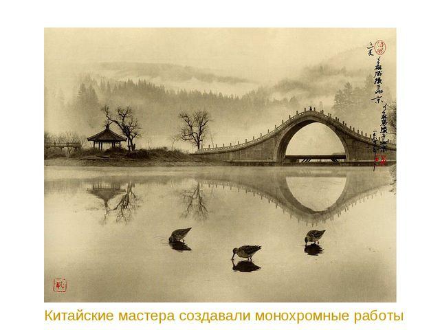 Китайские мастера создавали монохромные работы