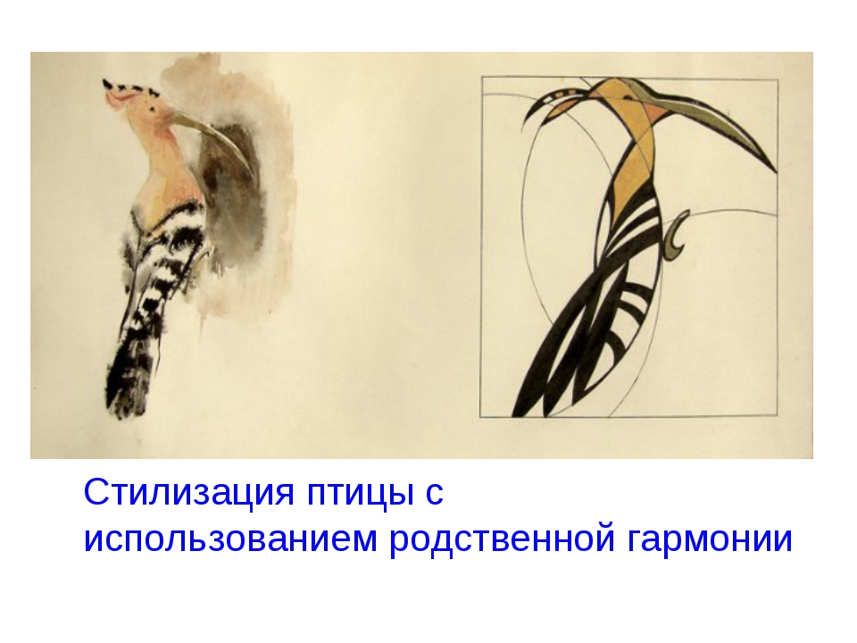 Стилизация птицы с использованием родственной гармонии