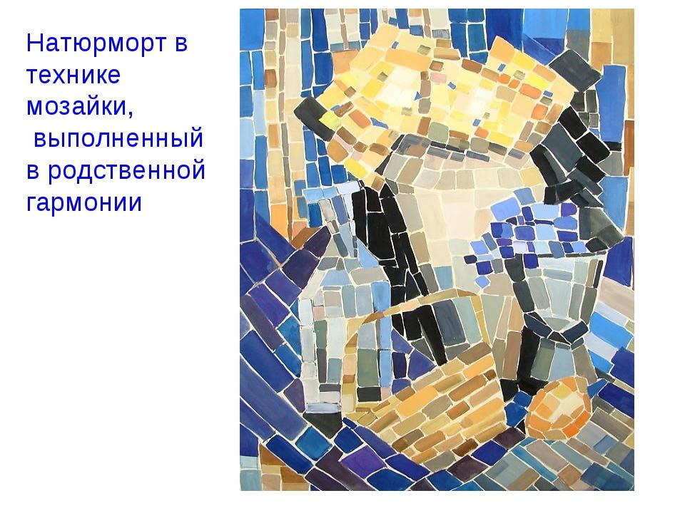 Натюрморт в технике мозайки, выполненный в родственной гармонии