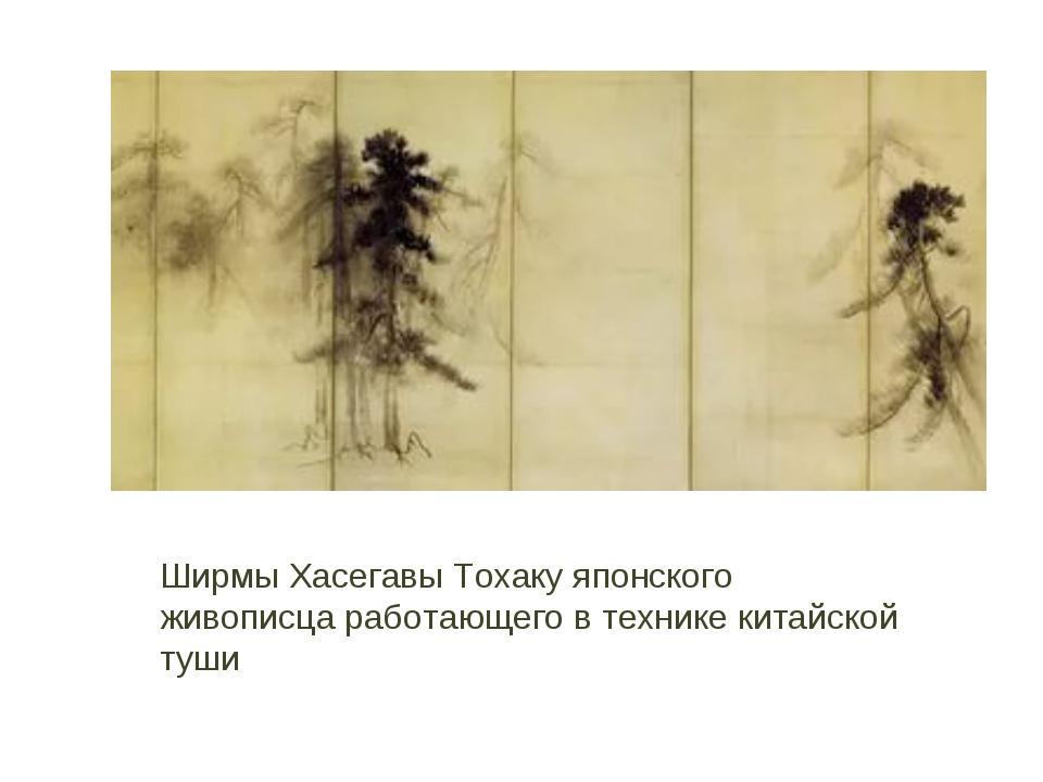 Ширмы Хасегавы Тохаку японского живописца работающего в технике китайской туши