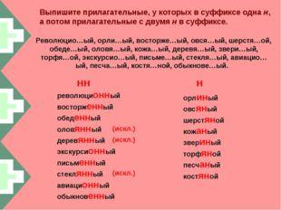 Выпишите прилагательные, у которых в суффиксе одна н, а потом прилагательные