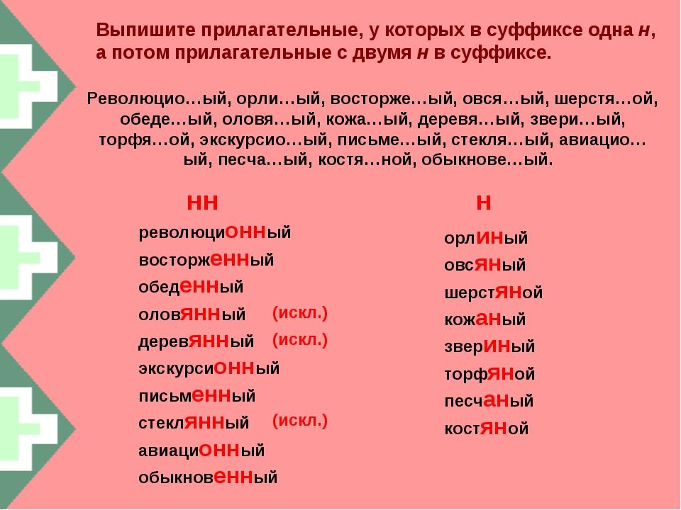 Выпишите прилагательные, у которых в суффиксе одна н, а потом прилагательные...
