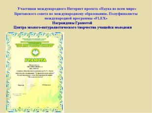 Награждены Грамотой Центра эколого-натуралистического творчества учащейся мол