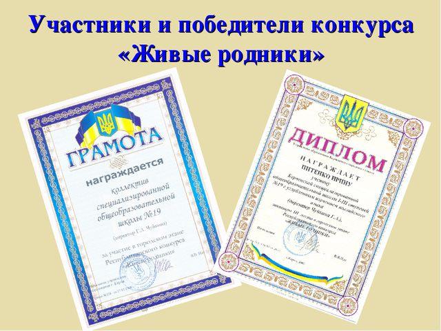 Участники и победители конкурса «Живые родники»