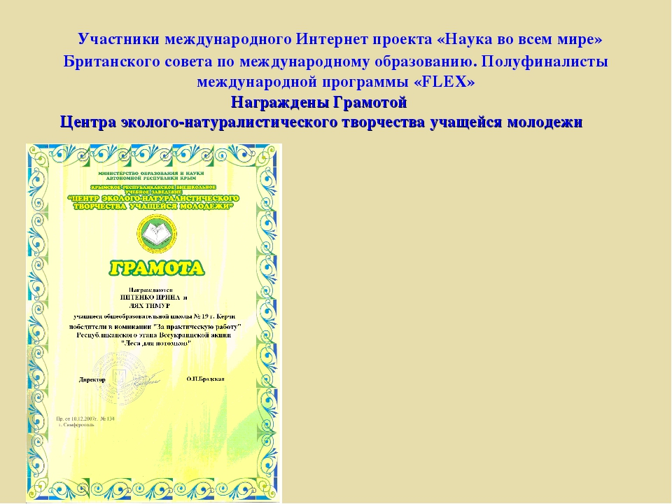 Награждены Грамотой Центра эколого-натуралистического творчества учащейся мол...