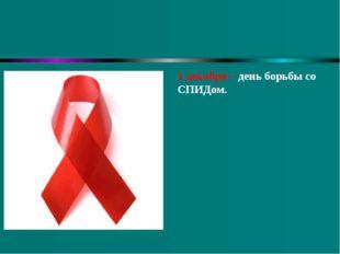 1 декабря – день борьбы со СПИДом.