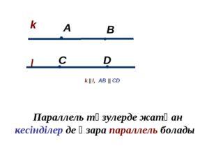 ● k    l, AB    CD ● ● ● k l A B C D Параллель түзулерде жатқан кесінділер д