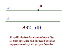 ● A t s A € t, s   t Түзудің бойында жатпайтын бір нүкте арқылы сол түзуге б