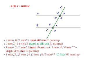 a   b, l-қиюшы 2 мен 6, 1 мен 5 ішкі айқыш бұрыштар 3 пен 7, 4 пен 8 сыртқы а