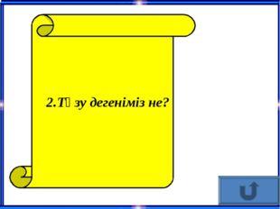 2.Түзу дегеніміз не?