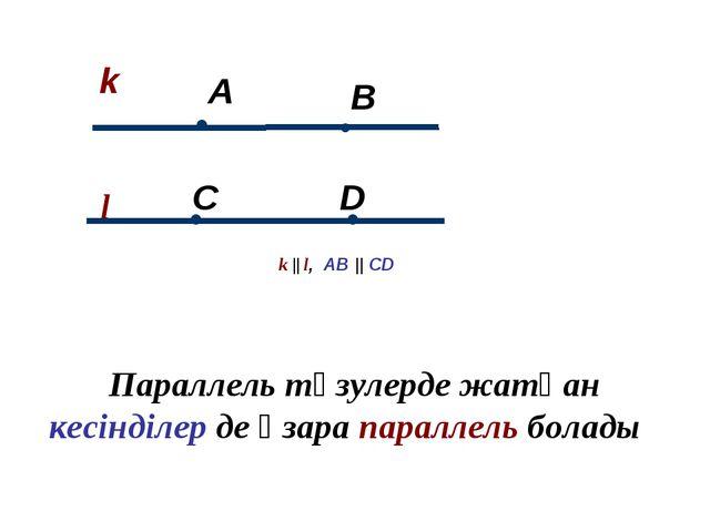 ● k    l, AB    CD ● ● ● k l A B C D Параллель түзулерде жатқан кесінділер д...