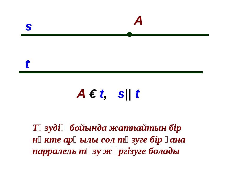 ● A t s A € t, s   t Түзудің бойында жатпайтын бір нүкте арқылы сол түзуге б...
