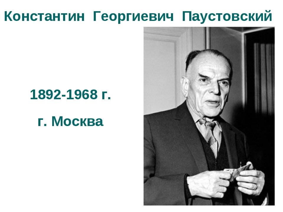 Константин Георгиевич Паустовский 1892-1968 г. г. Москва