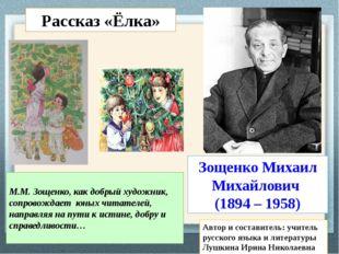 Зощенко Михаил Михайлович (1894 – 1958) М.М. Зощенко, как добрый художник, со