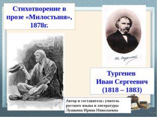 Тургенев Иван Сергеевич (1818 – 1883) Стихотворение в прозе «Милостыня», 1878