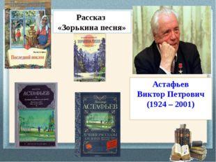 Астафьев Виктор Петрович (1924 – 2001) Рассказ «Зорькина песня»