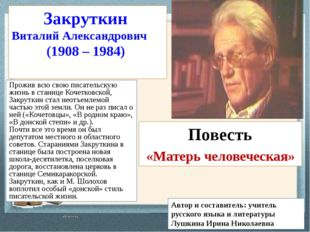 Закруткин Виталий Александрович (1908 – 1984) Прожив всю свою писательскую жи