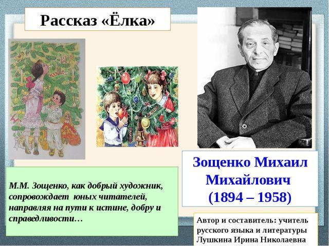Зощенко Михаил Михайлович (1894 – 1958) М.М. Зощенко, как добрый художник, со...